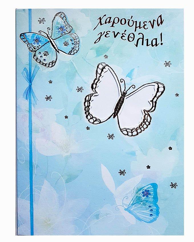 Ευχετήρια Κάρτα μπλε Πεταλούδες με φάκελο