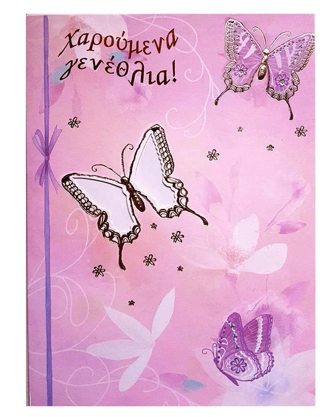 Ευχετήρια Κάρτα ροζ Πεταλούδες με φάκελο