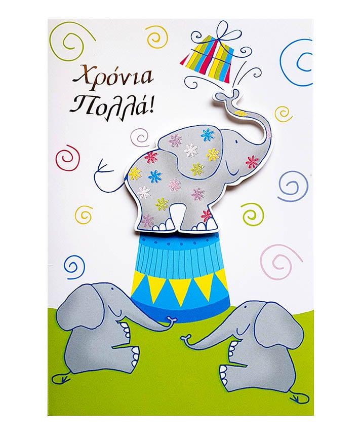 Ευχετήρια Κάρτα 3D Ελεφαντάκι με φάκελο