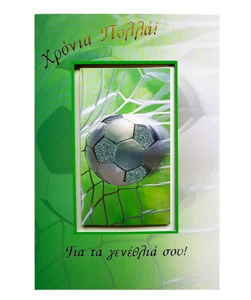 Ευχετήρια Κάρτα Ποδόσφαιρο με φάκελο