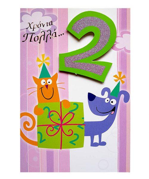 Ευχετήρια Κάρτα 2nd Birthday με φάκελο