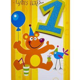 Ευχετήρια Κάρτα 1st Birthday με φάκελο