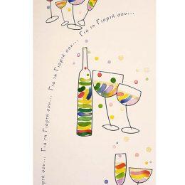Ευχετήρια Κάρτα Ονομαστική Εορτής Μπουκάλι- Ποτήρια