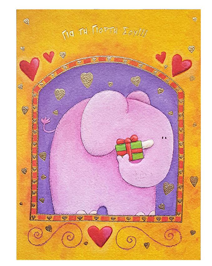 Ευχετήρια Κάρτα Ονομαστικής Εορτής Ελέφαντας