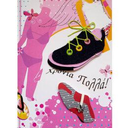 Ευχετήρια Κάρτα 3D παπούτσια με φάκελο
