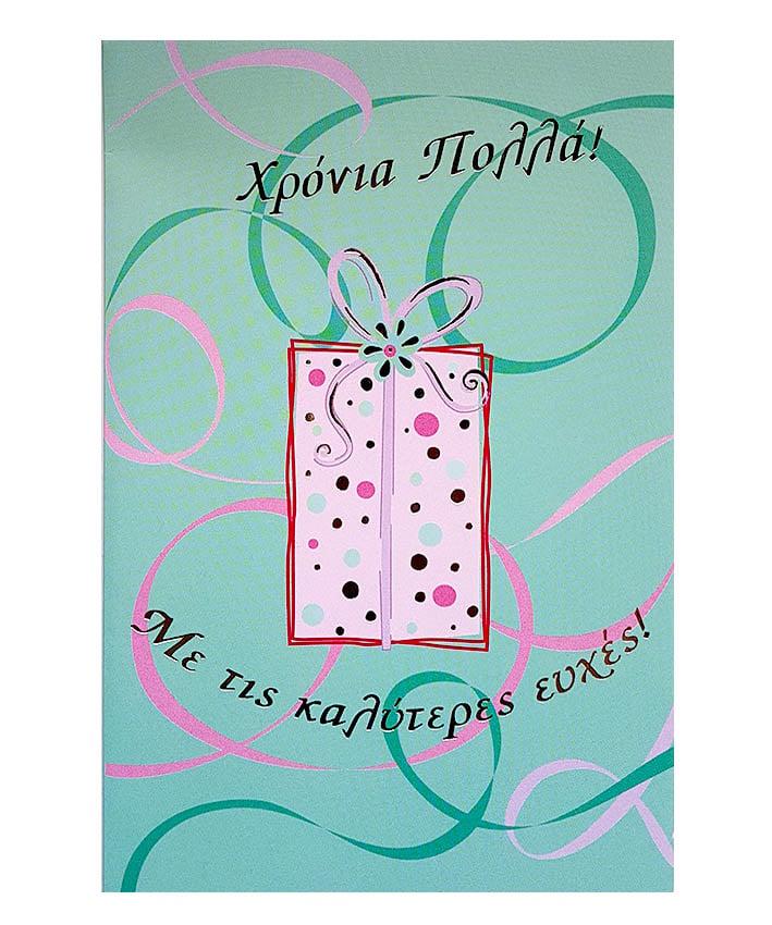 Ευχετήρια Κάρτα Δώρο Χρόνια Πολλά