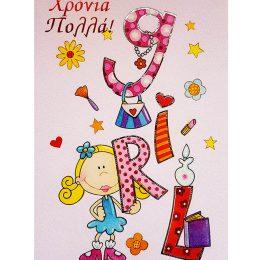 Ευχετήρια Κάρτα Κορίτσι Χρόνια Πολλά