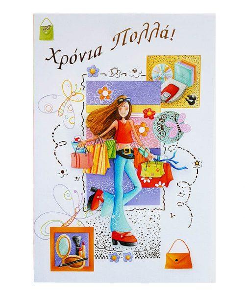 Ευχετήρια Κάρτα Shopping Girl Χρόνια Πολλά