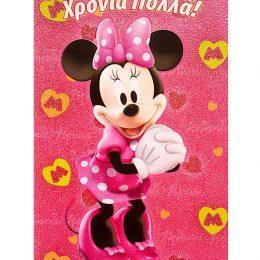 Ευχετήρια Κάρτα Minnie γκλίτερ με φάκελο