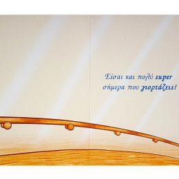 Ευχετήρια Κάρτα Minnie μπαλαρίνα με φάκελο