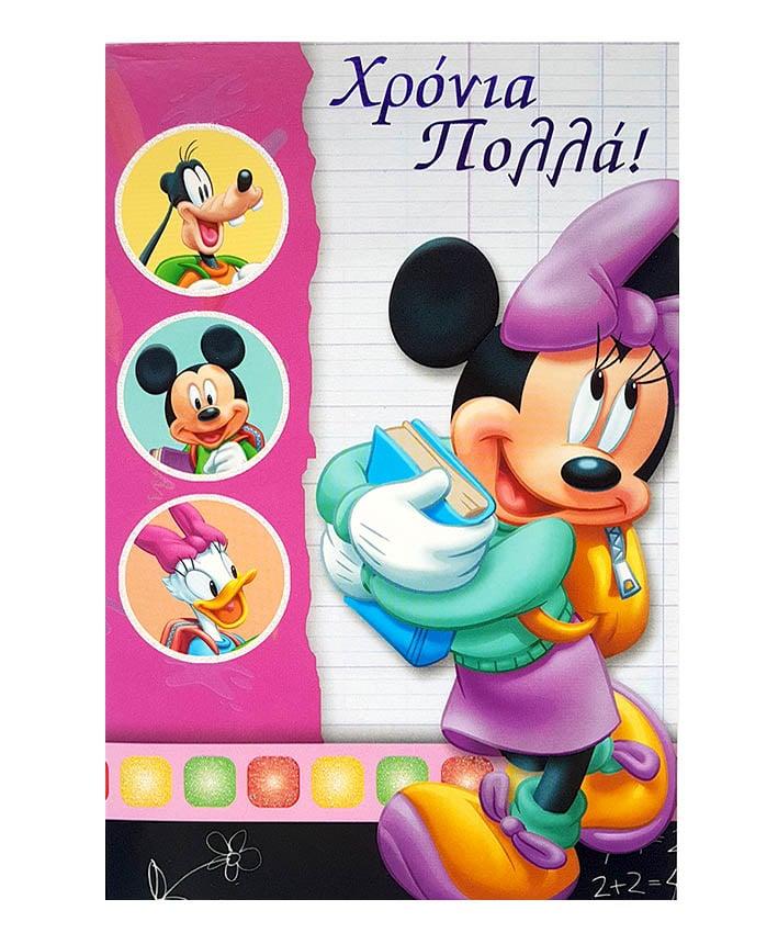 Ευχετήρια Κάρτα Minnie μαθήτρια με φάκελο