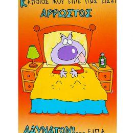 Ευχετήρια Κάρτα αστεία Get Well