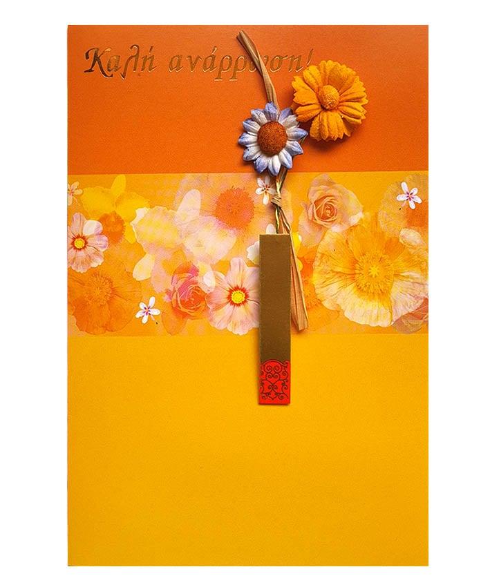Ευχετήρια Κάρτα Get Well λουλούδια