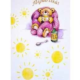 Ευχετήρια Κάρτα Get Well Αρκουδάκι