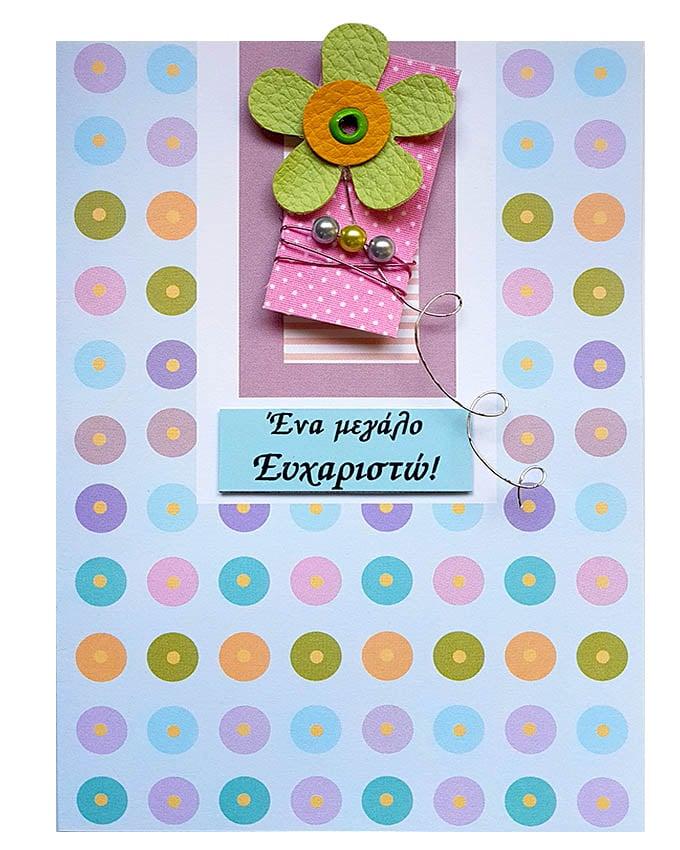 Ευχετήρια Κάρτα Ευχαριστώ λουλούδι