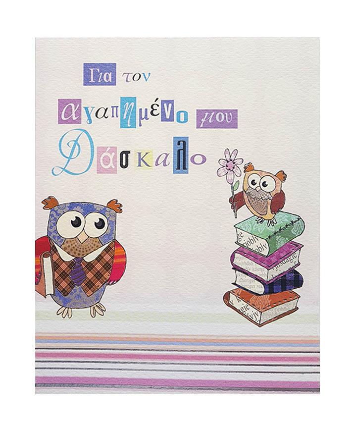 Ευχετήρια Κάρτα για το Δάσκαλο κουκουβάγιες
