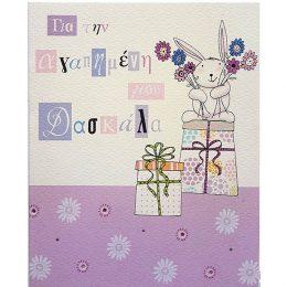 Ευχετήρια Κάρτα για τη Δασκάλα λαγουδάκι
