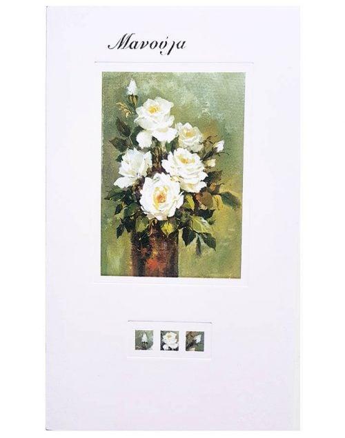 Ευχετήρια Κάρτα Μανούλα λουλούδια
