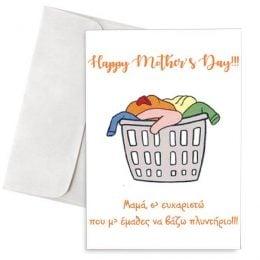 Κάρτα γιορτή της μητέρας άπλυτα ρούχα