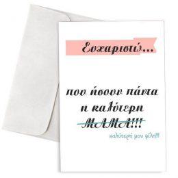 Κάρτα γιορτή της μητέρας Ευχαριστώ