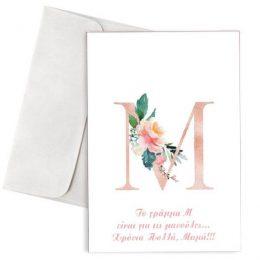 """Κάρτα γιορτή της μητέρας """"Γράμμα Μ"""""""