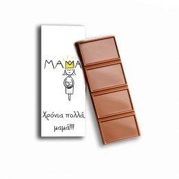Σοκολάτα Μαμά Βασίλισσα