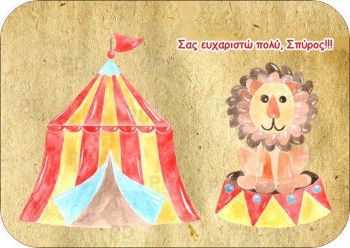 Σουπλά τραπεζιού Circus λιονταράκι