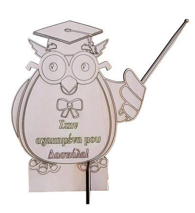 Ξύλινη διακοσμητική Κουκουβάγια για την Δασκάλα