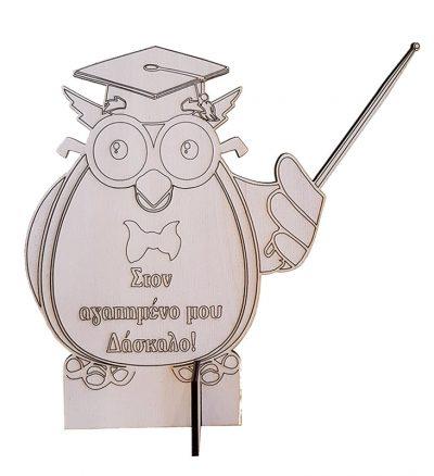 Ξύλινη διακοσμητική Κουκουβάγια για τον Δάσκαλο