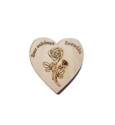Ξύλινο διακοσμητικό μαγνητάκι Καρδιά Δασκάλα