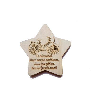 Ξύλινο διακοσμητικό μαγνητάκι Αστέρι Δάσκαλος