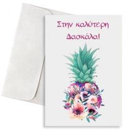 aυχετήρια κάρτα ανανάς για τη δάσκαλα