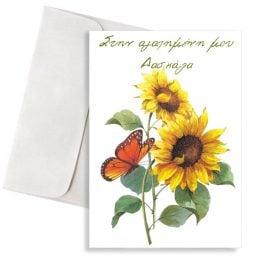 ευχετήρια κάρτα ηλιοτρόπια για τη δάσκαλα