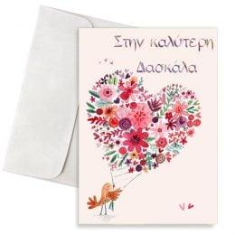 ευχετήρια κάρτα καρδία για τη δάσκαλα