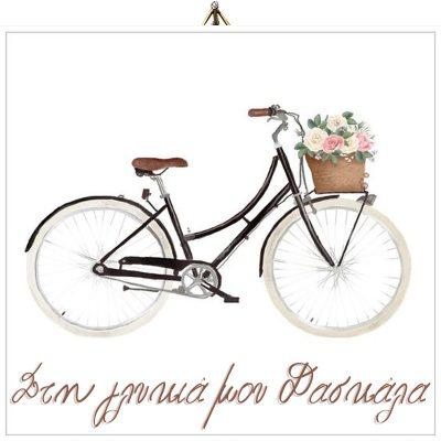 Ξύλινο καδράκι Στην γλυκιά Δασκάλα Ποδήλατο