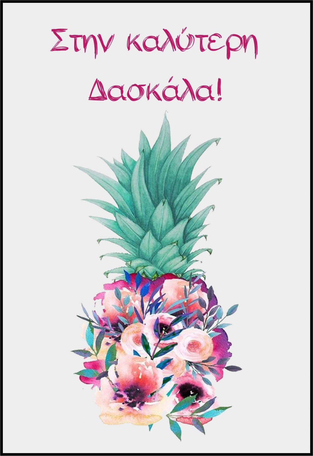 Ευχετήρια Κάρτα Ανανάς για τη Δασκάλα