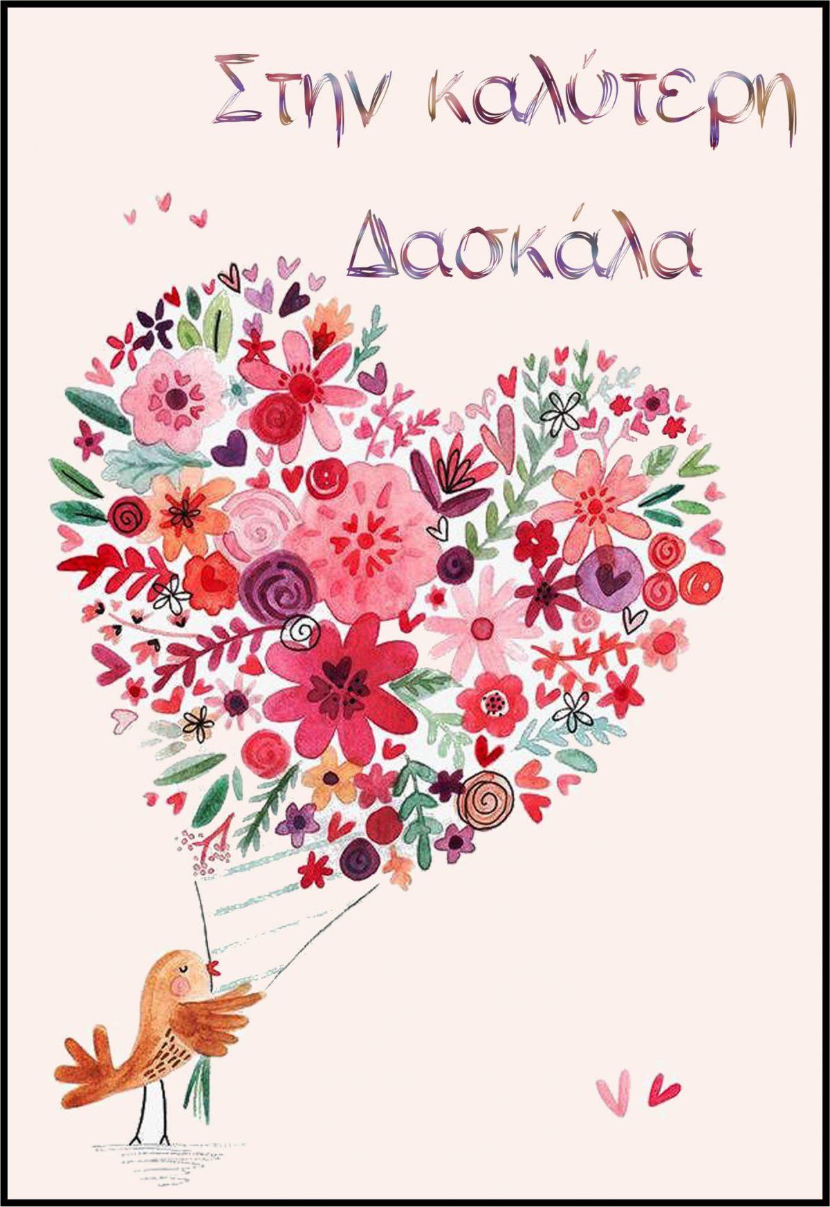 Ευχετήρια Κάρτα Καρδιά για τη Δασκάλα