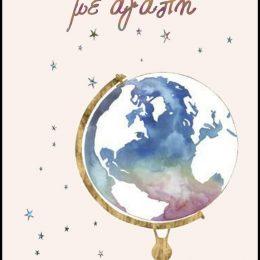 Ευχετήρια Κάρτα Υδρόγειος για τη Δασκάλα