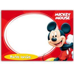 Σουπλά τραπεζιού Mickey Mouse