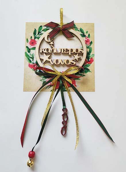 Χριστουγεννιάτικο χειροποίητο γούρι με καρτάκι για τον Νονό