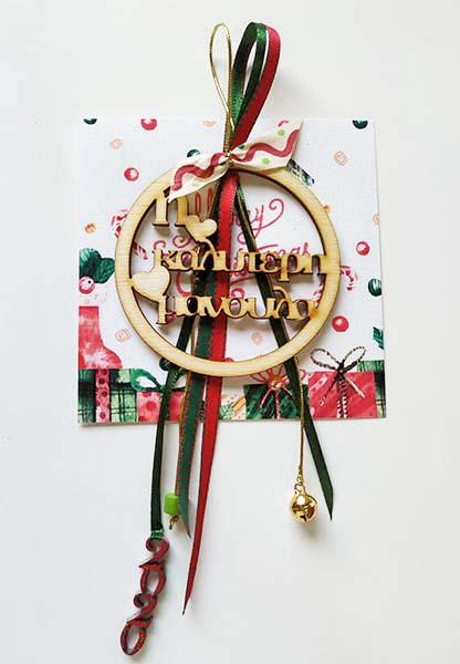 Χριστουγεννιάτικο χειροποίητο γούρι με καρτάκι για την Μανούλα