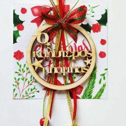 Χριστουγεννιάτικο χειροποίητο γούρι με καρτάκι για τον Μπαμπά