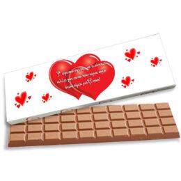 """Σοκολάτα Γίγας """"Όταν είμαι μαζί σου"""""""
