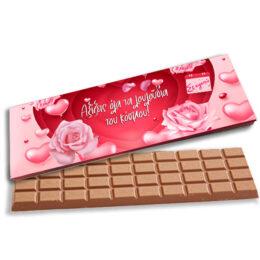 Σοκολάτα Γίγας με μήνυμα αγάπης