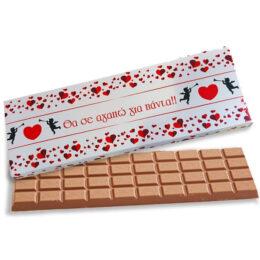 """Σοκολάτα Γίγας """"Θα σ'αγαπώ για πάντα"""""""