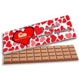 """Σοκολάτα Γίγας """"Χαμογέλα, κάποιος Σ'αγαπάει"""""""