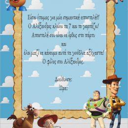Προσκλητήριο πάρτυ κάρτα Toy Story (10 τεμ)