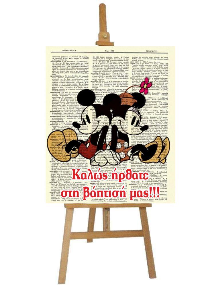 Καμβάς Βάπτισης Mickey & Minnie Mouse
