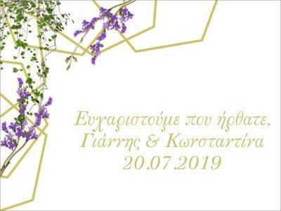 Ευχαριστήριο καρτελάκι γάμου Lavender