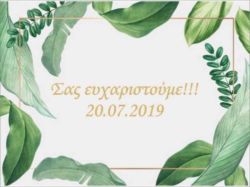 Ευχαριστήριο καρτελάκι γάμου Φύλλα